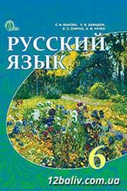 ГДЗ Русский язык 6 клас Е.И. Быкова, Л.В. Давидюк, Е.С. Снитко, Е.Ф. Рачко 2014