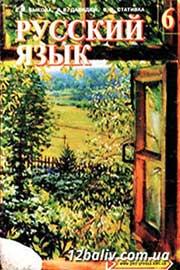 ГДЗ Русский язык 6 клас Е.И. Быкова, Л.В. Давидюк, В.И. Стативка (2006 рік)