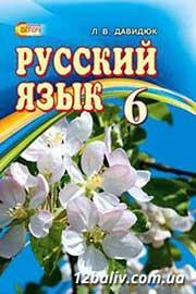 ГДЗ Русский язык 6 клас Л.В. Давидюк 2014