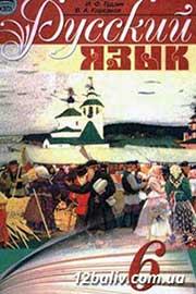 ГДЗ Русский язык 6 клас Н.А. Пашковская, И.Ф. Гудзик, В.А. Корсаков 2006