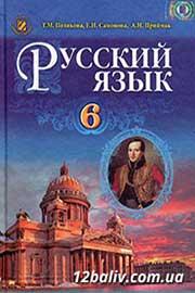 ГДЗ Русский язык 6 клас Т.М. Полякова, Е.И. Самонова, А.М. Приймак (2014 рік)
