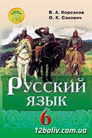 ГДЗ Русский язык 6 клас В.А. Корсаков, О.К. Сакович 2014