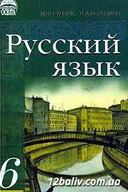ГДЗ Русский язык 6 клас И.Ф. Гудзик, В.А. Корсаков 2006