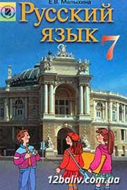 ГДЗ Русский язык 7 клас Е.В. Малыхина 2007