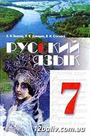 ГДЗ Русский язык 7 клас Е.И. Быкова, Л.В. Давидюк, В.И. Стативка 2007