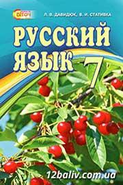 ГДЗ Русский язык 7 клас Давидюк Стативка 2015 - 7 год обучения