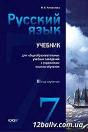 ГДЗ Русский язык 7 клас М.В. Коновалова 2014 - 3 год обучения