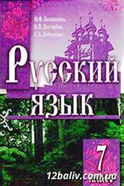 ГДЗ Русский язык 7 клас Н.Ф. Баландина, К.В. Дегтярёва, С.А. Лебеденко 2007