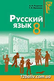 ГДЗ Русский язык 8 клас А.Н. Рудяков, Т.Я. Фролова (2008 рік)