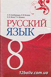 ГДЗ Русский язык 8 клас Е.П. Голобородько, Л.В. Вознюк, Н.Н. Вениг, Т.А. Кузьмич 2008
