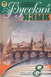 ГДЗ Русский язык 8 клас Н.А. Пашковская, Г.А. Михайловская, С.А. Распопова 2008