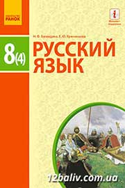 ГДЗ Русский язык 8 клас Н.Ф. Баландіна, О.Ю. Крюченкова (2016 рік) 4 год обучения