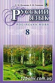 ГДЗ Русский язык 8 клас Т.М. Полякова, Е.И. Самонова 2016 - 4 год обучения