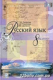 ГДЗ Русский язык 8 клас Т.М. Полякова, Е.И. Самонова, В.В. Дьяченко 2008