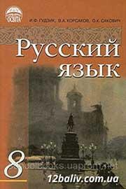 ГДЗ Русский язык 8 клас И.Ф. Гудзик, В.А. Корсаков, О.К. Сакович (2011 рік)