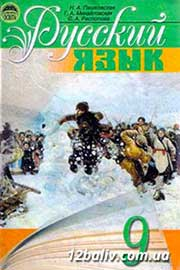 ГДЗ Русский язык 9 клас Н.А. Пашковская, Г.О. Михайловская, С.О. Распопова 2006
