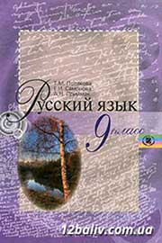 ГДЗ Русский язык 9 клас Т.М. Полякова, Е.И. Самонова, А.Н. Приймак 2011