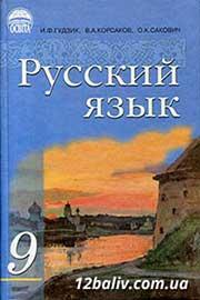ГДЗ Русский язык 9 клас И.Ф. Гудзик, В.О. Корсакова, О.К. Сакович 2009
