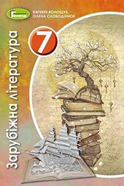 ГДЗ Зарубіжна література 7 клас Є. В. Волощук, О. М. Слободянюк (2020 рік)