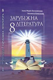 ГДЗ Зарубіжна література 8 клас Богосвятська 2021