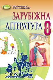 ГДЗ Зарубіжна література 8 клас Волощук Слободянюк 2021