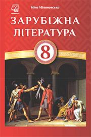 ГДЗ Зарубіжна література 8 клас Міляновська 2021