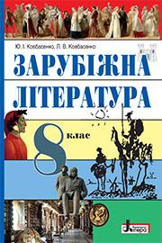 ГДЗ Зарубіжна література 8 клас Ковбасенко 2021