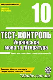 ГДЗ Українська література 10 клас Н.І. Черсунова 2011 - Тест-контроль