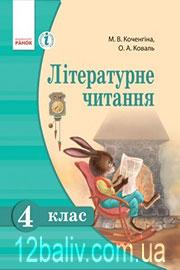 Підручник Літературне читання 4 клас М.В. Коченгіна, О.А. Коваль 2015
