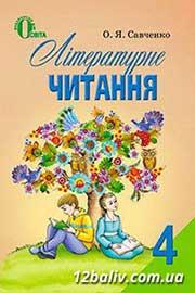 Підручник Літературне читання 4 клас О.Я. Савченко 2015