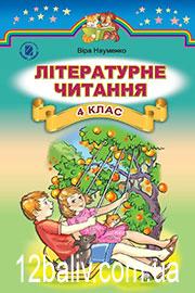 Підручник Літературне читання 4 клас В.О. Науменко 2015
