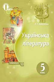 Підручник Українська література 5 клас Л.Т. Коваленко 2018