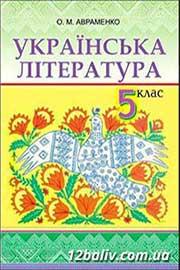 ГДЗ Українська література 5 клас О.М. Авраменко (2013 рік)