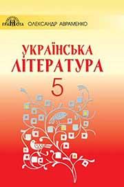 ГДЗ Українська література 5 клас О.М. Авраменко (2018 рік)