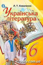 ГДЗ Українська література 6 клас Коваленко 2014