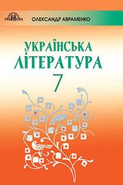 ГДЗ Українська література 7 клас О.М. Авраменко 2020 - відповіді нова програма