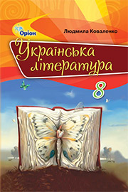 ГДЗ Українська література 8 клас Л.Т. Коваленко (2021 рік)