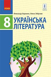 ГДЗ Українська література 8 клас О.І. Борзенко, О.В. Лобусова (2021 рік)
