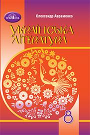 Підручник Українська література 8 клас О.М. Авраменко 2021 - скачати онлайн