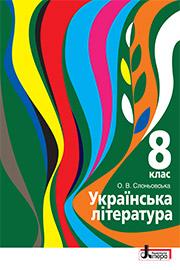 ГДЗ Українська література 8 клас О.В. Слоньовська (2021 рік)