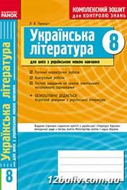 ГДЗ Українська література 8 клас В.В. Паращич (2010 рік) Комплексний зошит