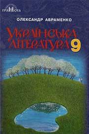ГДЗ Українська література 9 клас Авраменко 2017 - відповіді до вправ