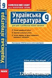 ГДЗ Українська література 9 клас В.В. Паращич (2009 рік) Комплексний зошит