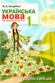 ГДЗ Українська мова 1 клас М.Д. Захарійчук (2012 рік) Післябукварна частина