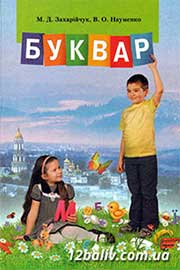 ГДЗ Українська мова 1 клас Захарійчук Науменко 2012 - Буквар