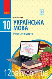Підручник Українська мова 10 клас Глазова О. П. 2018