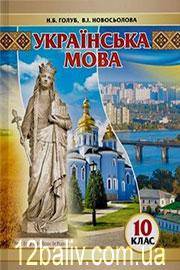 Підручник Українська мова 10 клас Н. Б. Голуб, В. І. Новосьолова 2018
