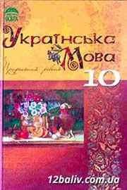 ГДЗ Українська мова 10 клас М.Я. Плющ, В.І.Тихоша (2010 рік)