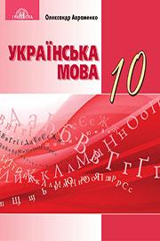ГДЗ Українська мова 10 клас О.М. Авраменко 2018  - нова програма