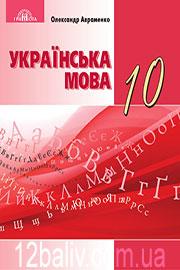 Підручник Українська мова 10 клас О. М. Авраменко 2018